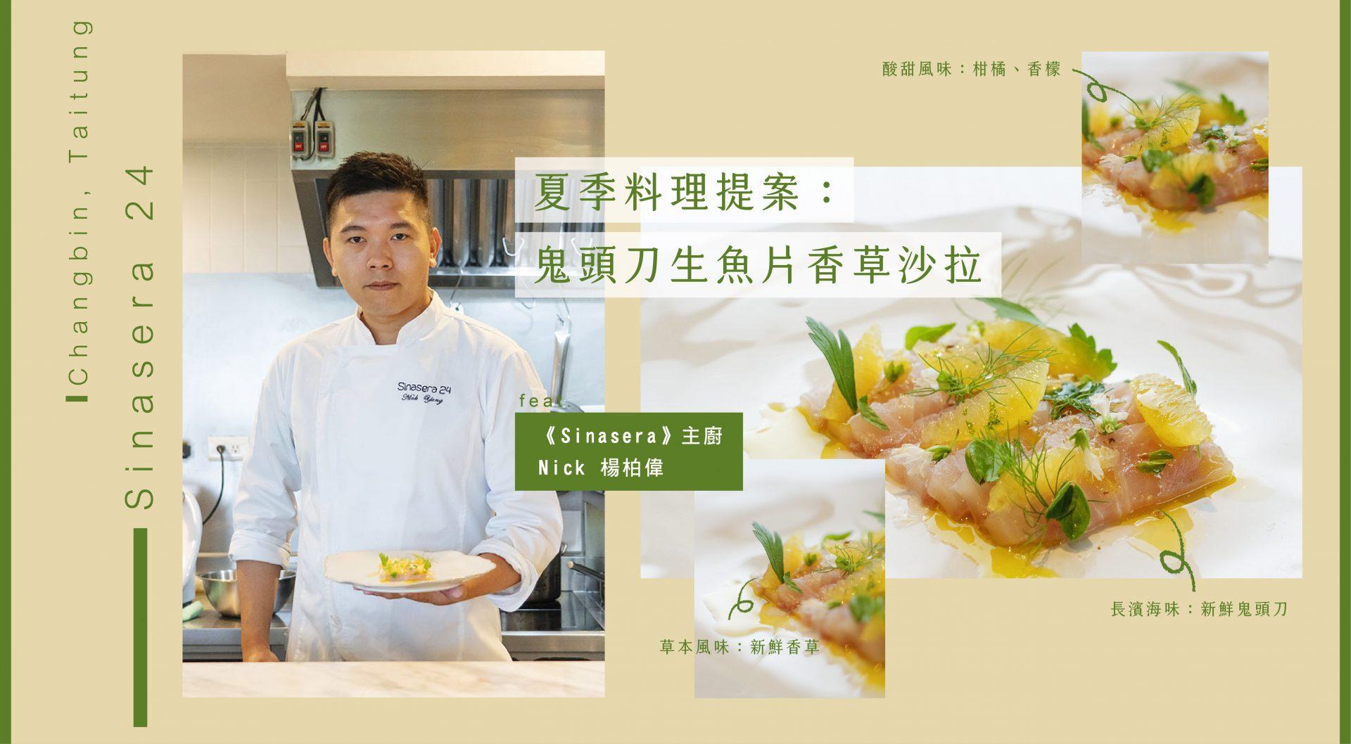 《 Sinasera 24 》主廚楊柏偉的「 夏季料理 」提案:鬼頭刀生魚片香草沙拉