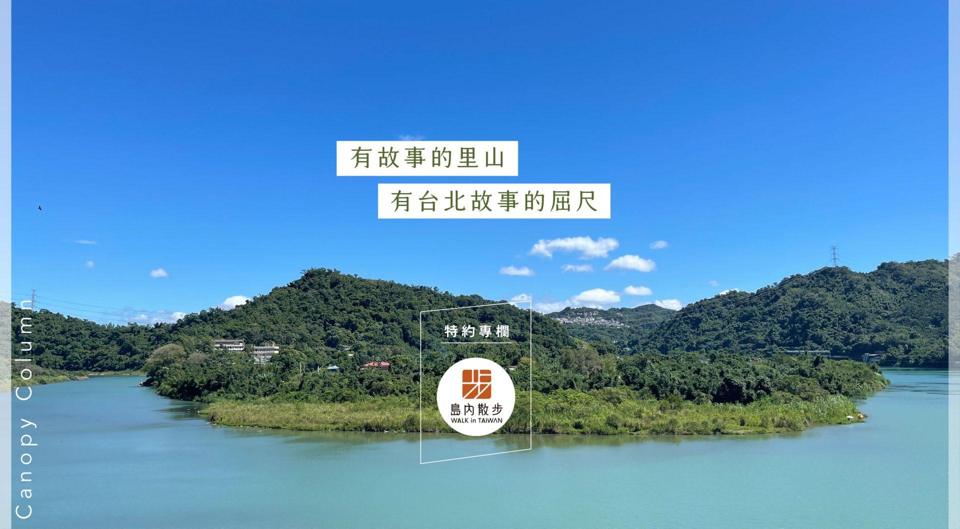 有故事的里山 有台北故事的屈尺