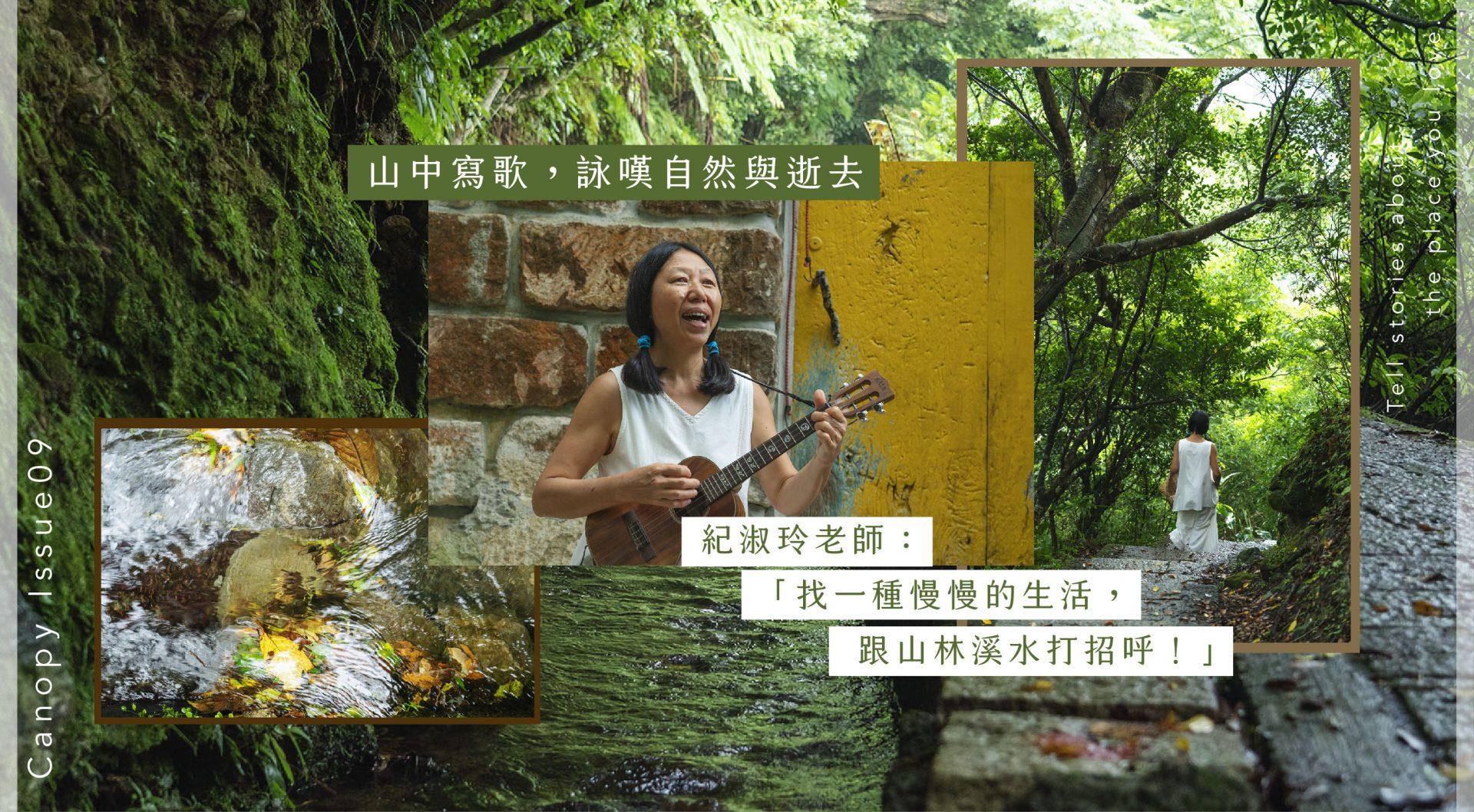 山中寫歌,詠嘆自然與逝去 紀淑玲老師:「找一種慢慢的生活,跟山林溪水打招呼!」