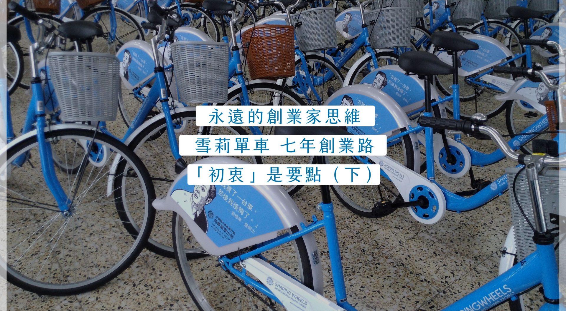 永遠的創業家思維 雪莉單車 七年創業路 「初衷」是要點(下)