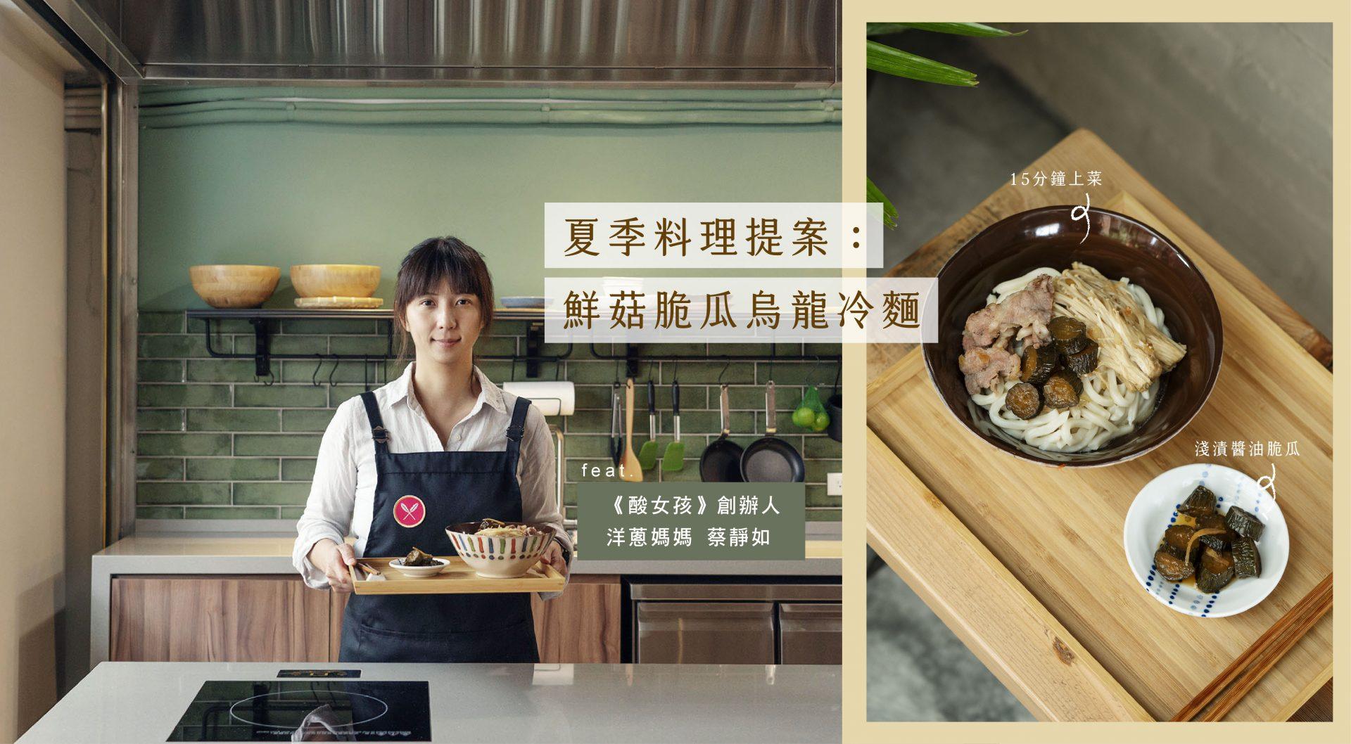 《 酸女孩 》洋蔥媽媽的「 夏季料理 」提案:鮮菇脆瓜烏龍冷麵