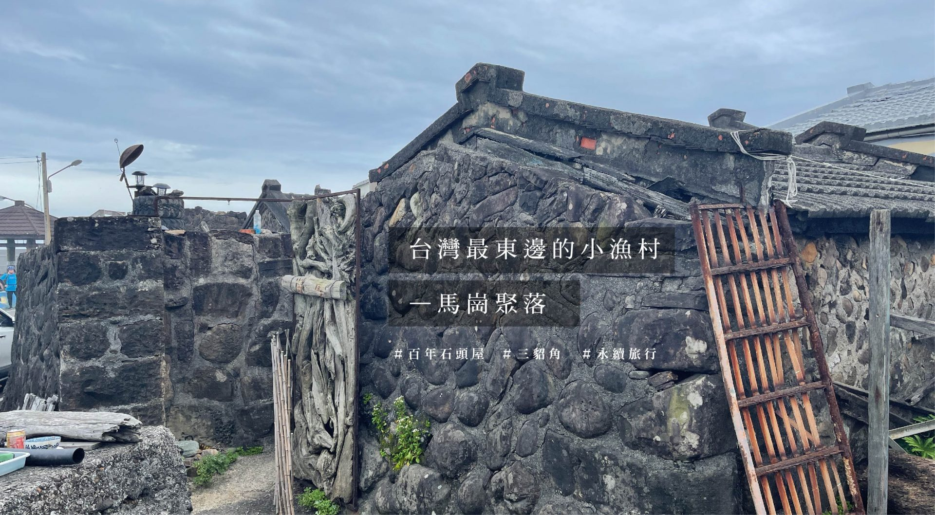 不再擦肩而過 守護土地與石頭屋的馬崗