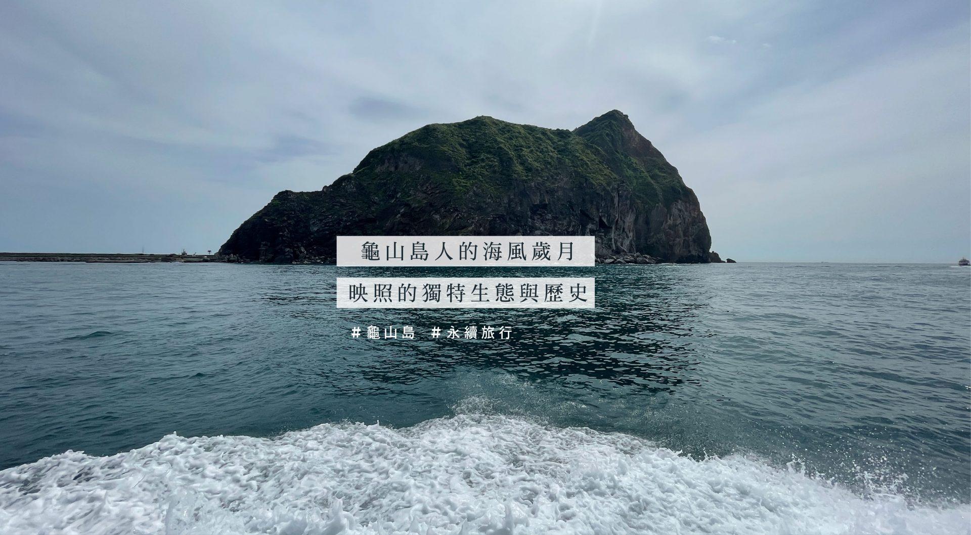 龜山島人的海風歲月 映照的獨特生態與歷史