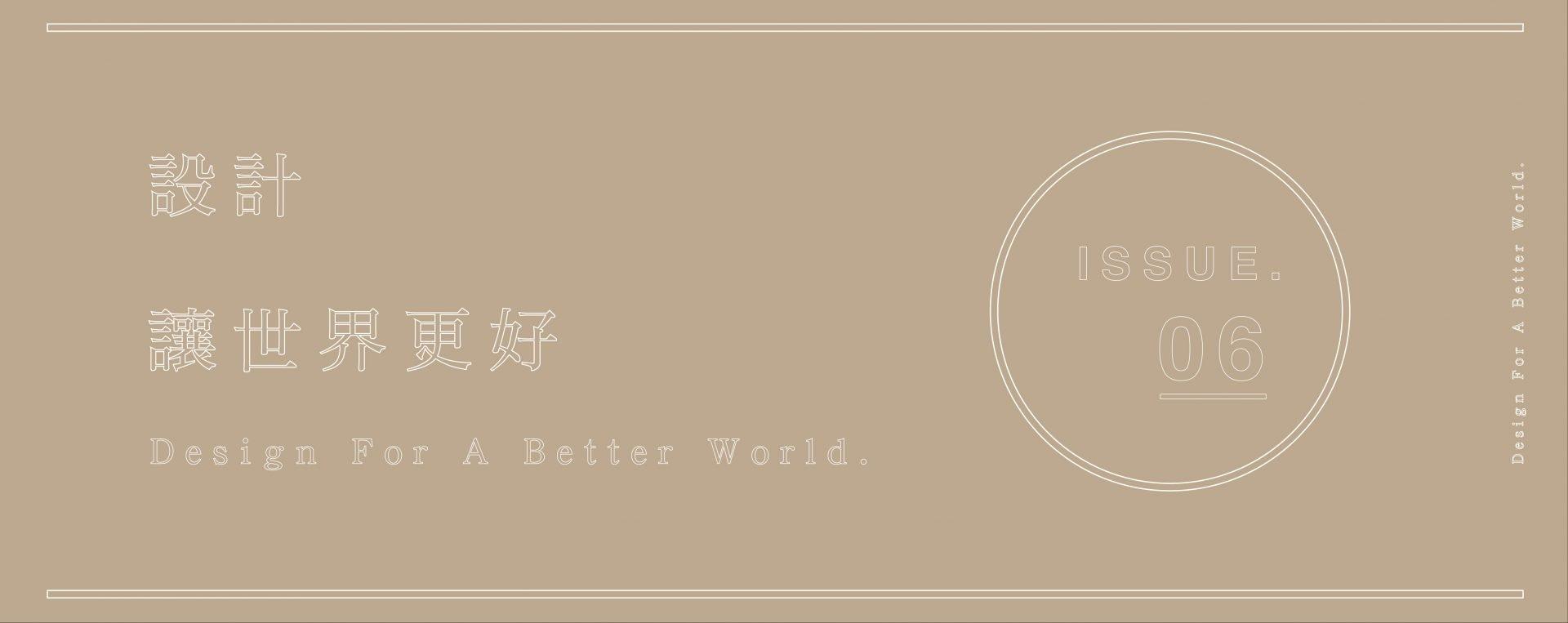 設計 讓世界更好