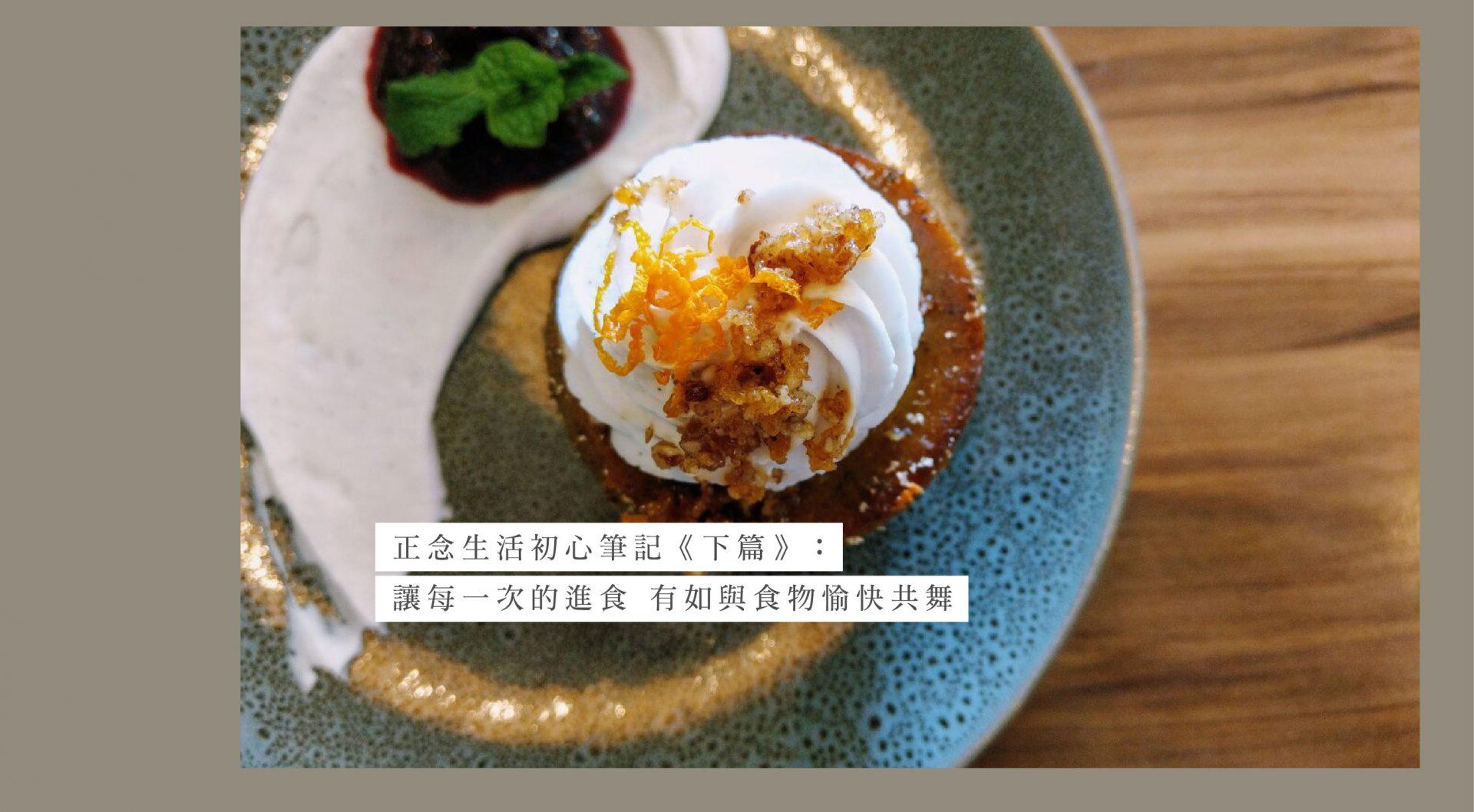 正念生活初心筆記《下篇》:讓每一次的進食 有如與食物愉快共舞