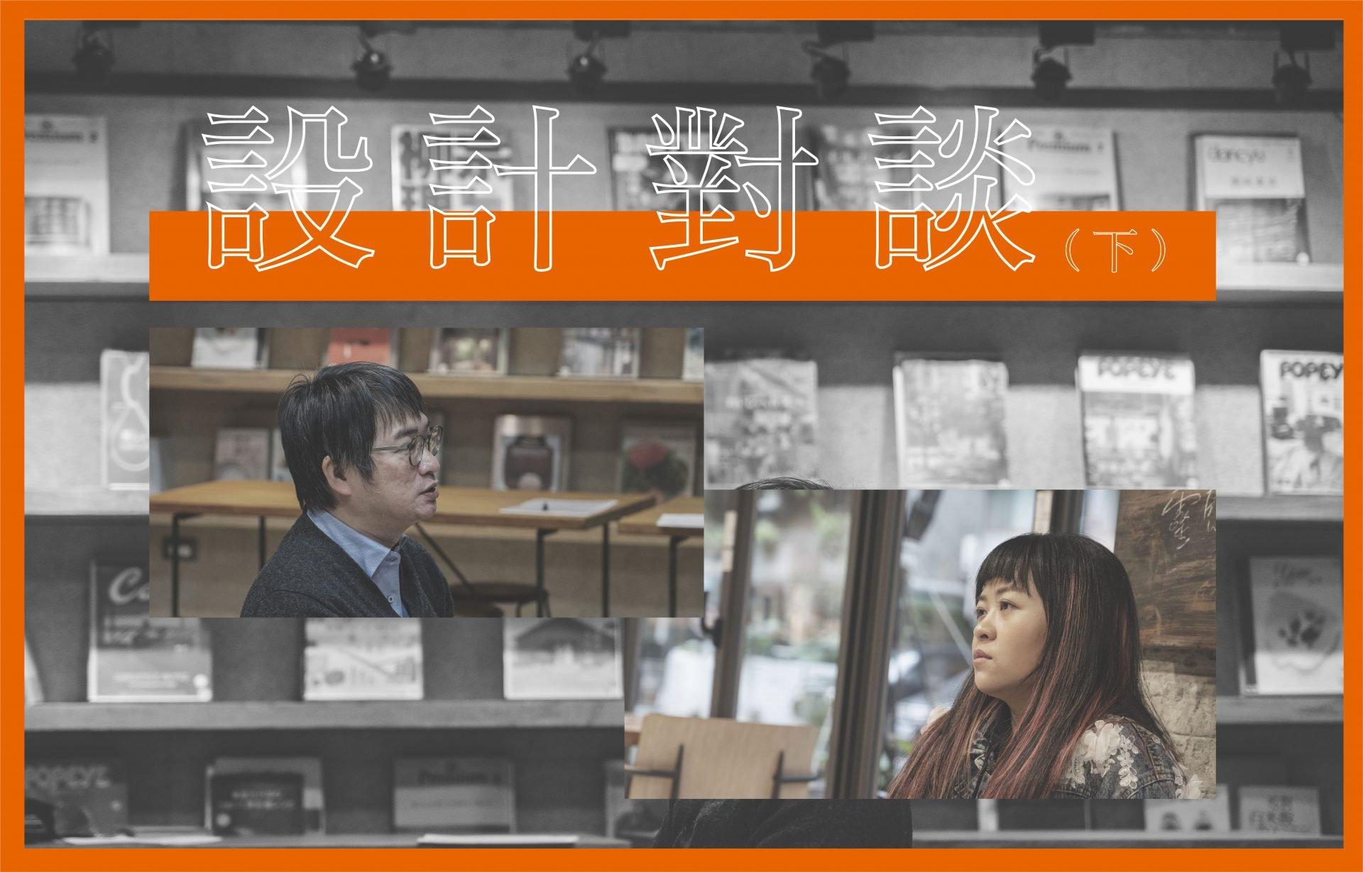 設計對談(下):范成浩 x 鄭雯瑄 / 臺灣設計的現在與未來