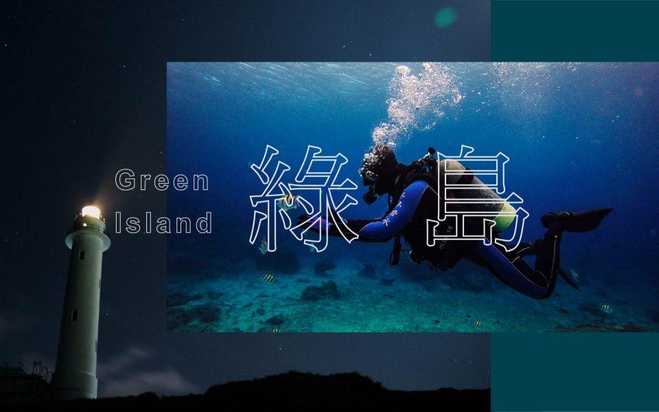 原來綠島還可以這樣玩!跟著在地人用慢活體驗道地的綠島生活:台東縣自然與人文學會
