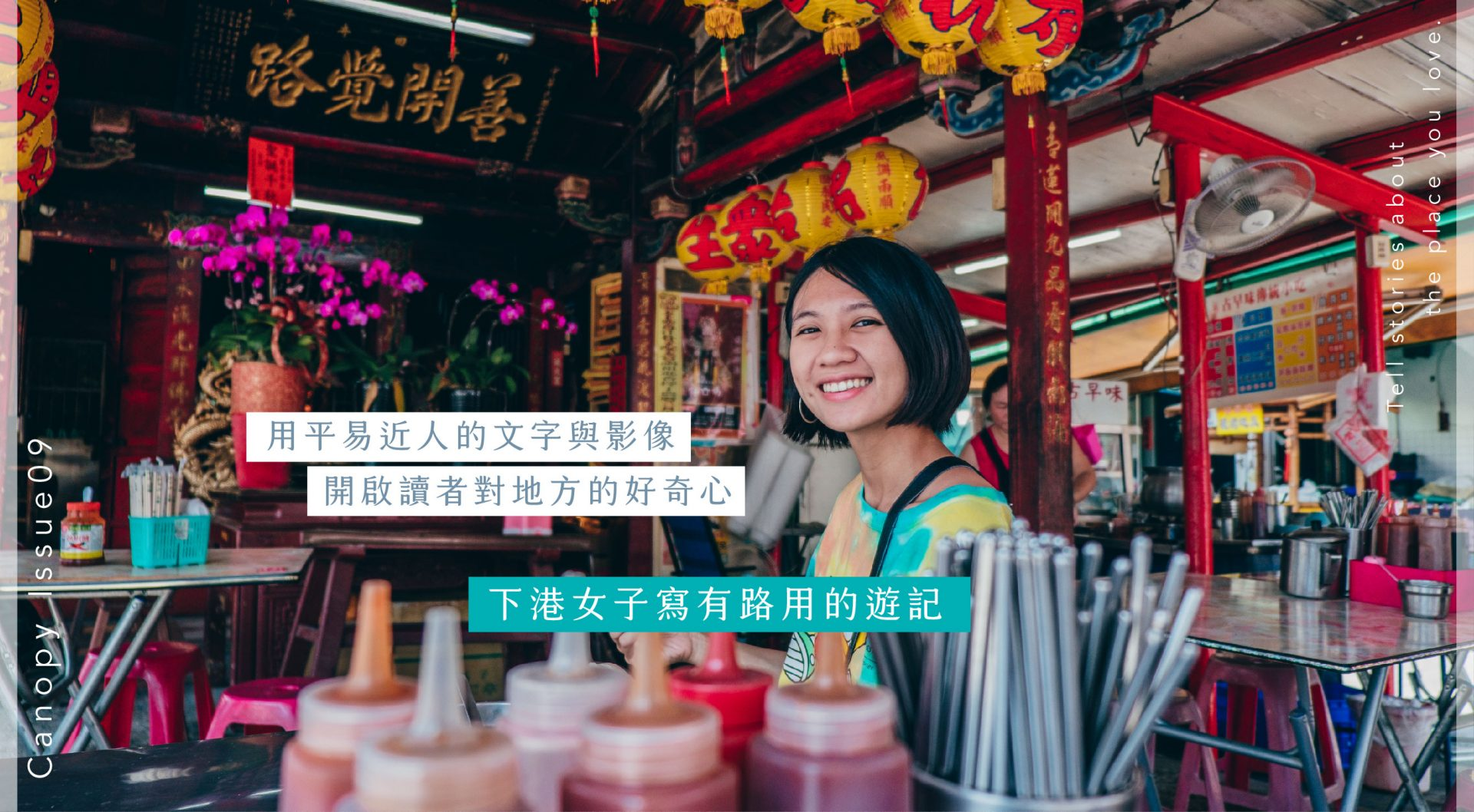 用平易近人的文字與影像 開啟讀者對地方的好奇心:下港女子寫有路用的遊記
